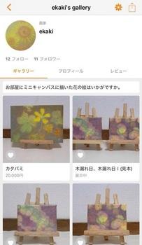 ekaki's gallery