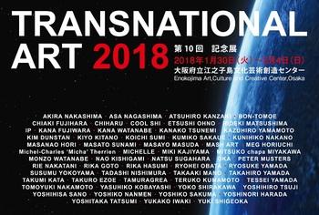 TRANSNATIONAL ART 2018 第10回記念展.jpg